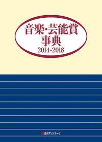 音楽・芸能賞事典2014-2018
