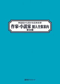 作品名から引ける日本文学 作家・小説家個人全集案内 第Ⅲ期