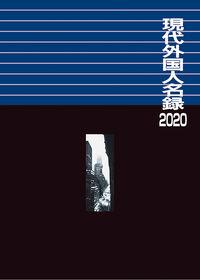 現代外国人名録2020