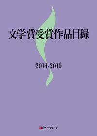 文学賞受賞作品目録2014-2019