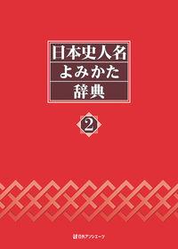 日本史人名よみかた辞典2