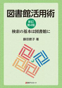図書館活用術 新訂第4版