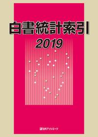 白書統計索引2019