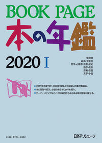 BOOKPAGE 本の年鑑 2020