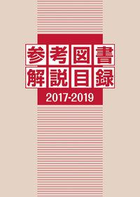参考図書解説目録2017-2019