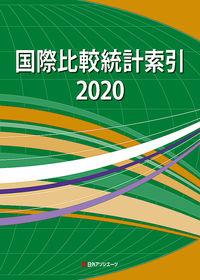国際比較統計索引2020
