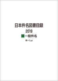 日本件名図書目録 2019 Ⅱ一般件名