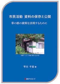 市民活動 資料の保存と公開