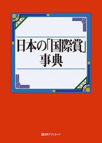 日本の「国際賞」事典