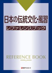 日本の伝統文化・風習 レファレンスブック