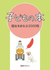 子どもの本 福祉をまなぶ2000冊