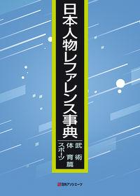 日本人物レファレンス事典 武術・体育・スポーツ篇