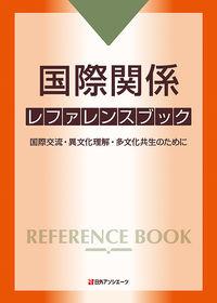 国際関係 レファレンスブック