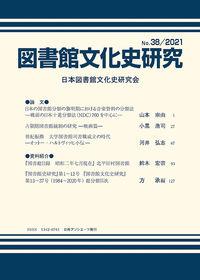 図書館文化史研究No.38/2021