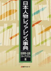 日本人物レファレンス事典 図書館・出版・ジャーナリズム篇