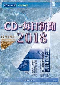 CD-毎日新聞2018