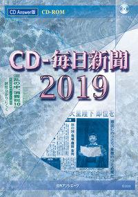 CD-毎日新聞2019
