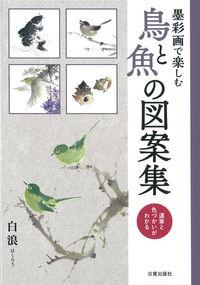 墨彩画で楽しむ鳥と魚の図案集:運筆と色づかいがわかる