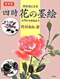 四時花の墨絵 新装版 / 附立法による