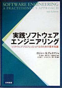 実践ソフトウェアエンジニアリング / ソフトウェアプロフェッショナルのための基本知識