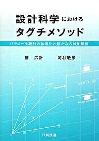 設計科学におけるタグチメソッド / パラメータ設計の体系化と新たなSN比解析