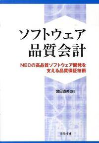 ソフトウェア品質会計 / NECの高品質ソフトウェア開発を支える品質保証技術