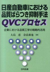 日産自動車における品質ばらつき抑制手法QVCプロセス / 企業における品質工学の戦略的活用