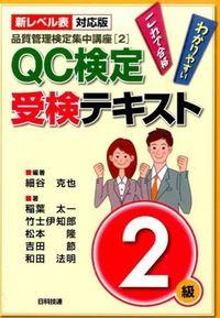 QC検定受検テキスト2級