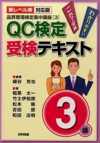 QC検定受検テキスト3級