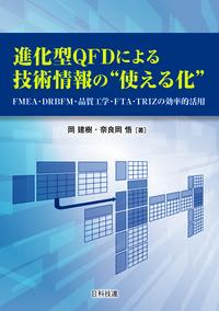 """進化型QFDによる技術情報の""""使える化"""" / FMEA・DRBFM・品質工学・FTA・TRIZの効率的活用"""