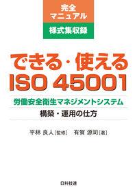 できる・使えるISO 45001