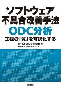ソフトウェア不具合改善手法 ODC分析