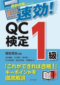 速効! QC検定1級