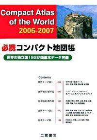 必携コンパクト地図帳 2006ー2007