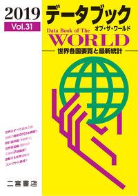 データブック オブ・ザ・ワールド 2019