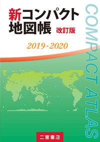 新コンパクト地図帳 改訂版 2019-2020