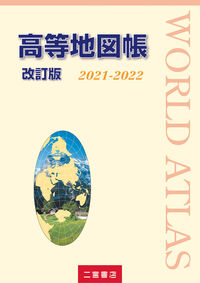 高等地図帳 改訂版 2021-2022
