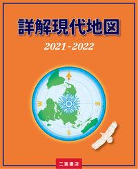 詳解現代地図 2021-2022