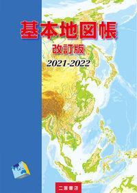 基本地図帳 改訂版 2021-2022