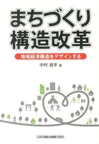 まちづくり構造改革 / 地域経済構造をデザインする