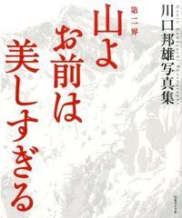 山よお前は美しすぎる 第2界 / 川口邦雄写真集