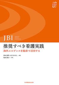 JBI推奨すべき看護実践:海外エビデンスを臨床で活用する