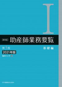 助産師業務要覧 1.基礎編 新版 第3版2021年版