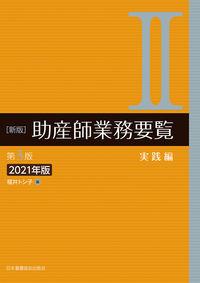 助産師業務要覧 2.実践編 新版 第3版2021年版