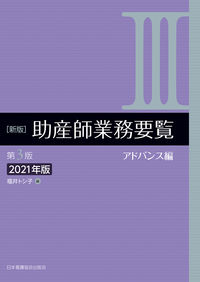 助産師業務要覧 3.アドバンス編 新版 第3版2021年版