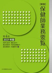 保健師業務要覧 2021年版 新版 第4版
