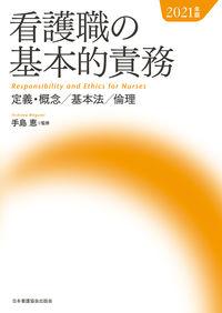 看護職の基本的責務:定義・概念/基本法/倫理 2021年版