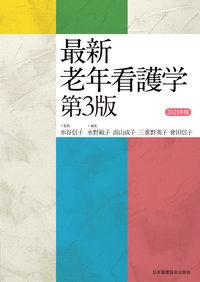 最新老年看護学 第3版(2021年版)