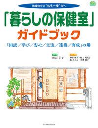 「暮らしの保健室」ガイドブック:「相談/学び/安心/交流/連携/育成」の場