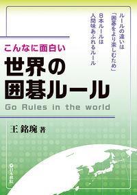 世界の囲碁ルール